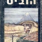 Edição hebraica (1960)
