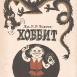 Edição russa (1987 ou 1988)